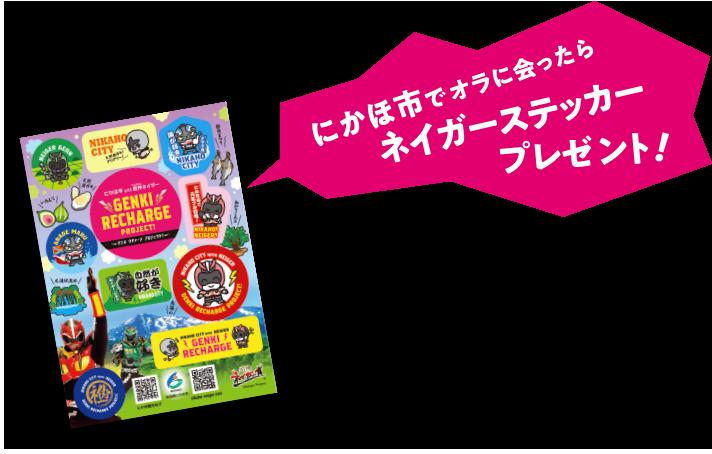 にかほ市でオラに会ったらネイガーカードをプレゼント!