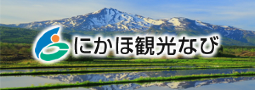 にかほ市 商工観光部